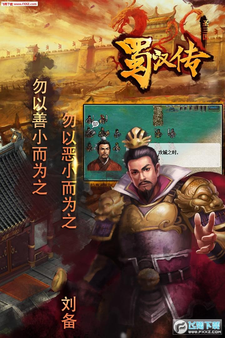 同人圣三国蜀汉传礼包兑换版1.6.00截图0