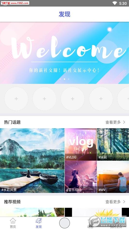 美视频app1.3.5截图2