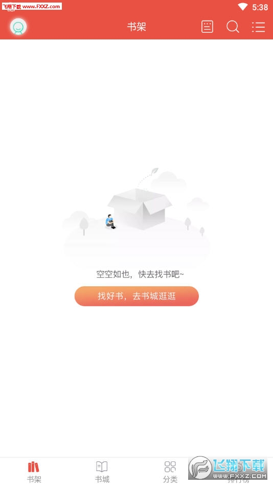 小七小说app1.3.3截图1