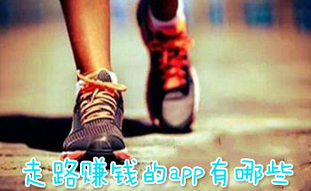 走路赚钱的app有哪些