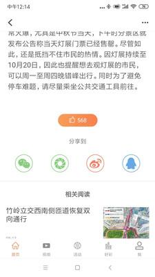 南宁宝app1.0.0截图0