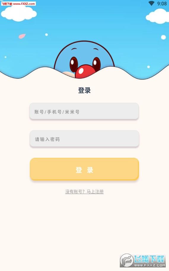 米饭app安卓版1.058b截图0