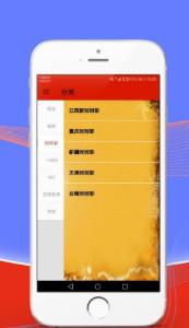 730彩票安卓版v1.0截图2