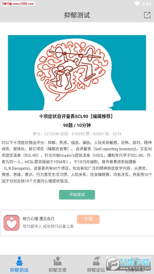 抑郁症测试app2.22截图0