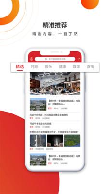 人民互联网电视台app官网版1.0截图1
