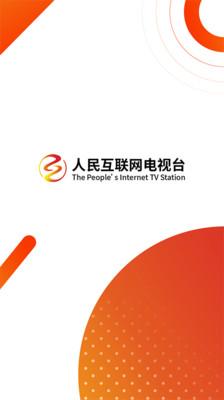 人民互联网电视台app官网版1.0截图2