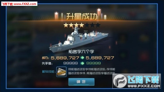 钢铁海战0.09.00截图2
