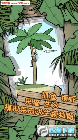 逃离医院2荒岛冒险记最新版v1.0截图1