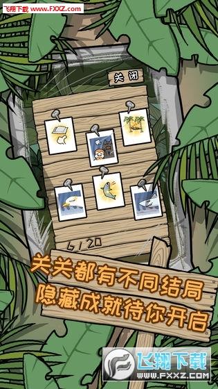 逃离医院2荒岛冒险记最新版v1.0截图2