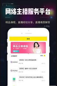 主播谷appv1.0截图0