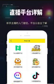 主播谷appv1.0截图1