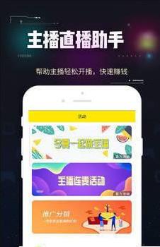 主播谷appv1.0截图2