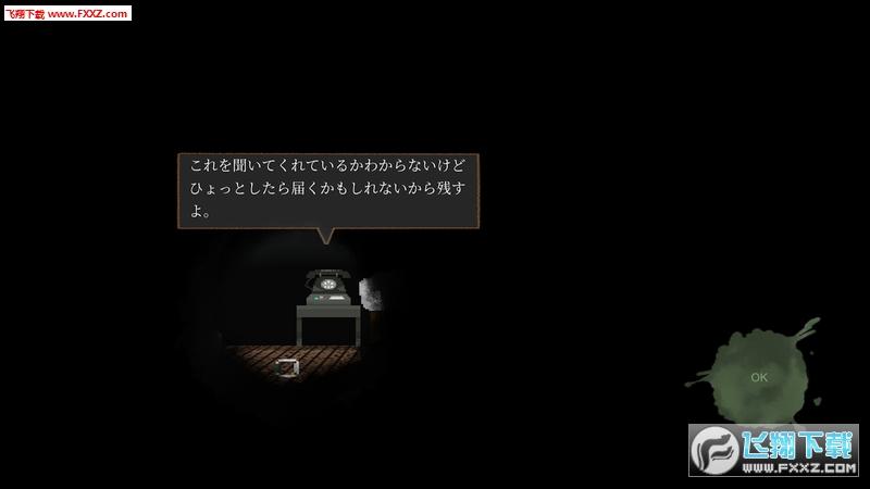 那位孤独之人中文版v1.00截图0