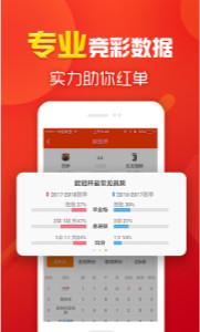 雷霆团队彩票appv1.0截图0