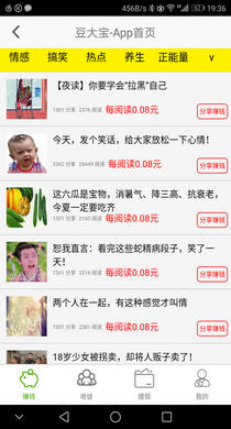 豆大宝app官方版v1.0.0截图0