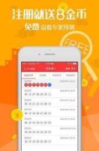 盈彩全天计划appv1.0截图1