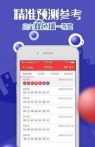 盈彩全天计划appv1.0截图2