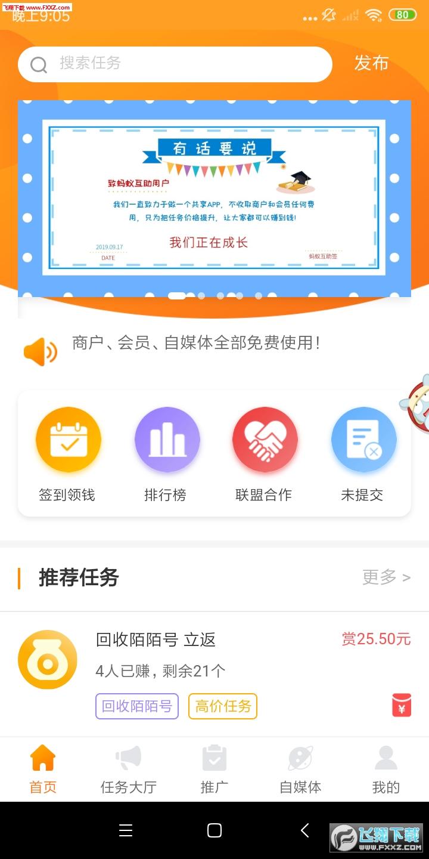 蚂蚁互助app官方版1.0截图0