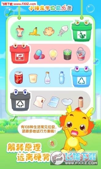 小伴龙学垃圾分类appv1.0.0截图1