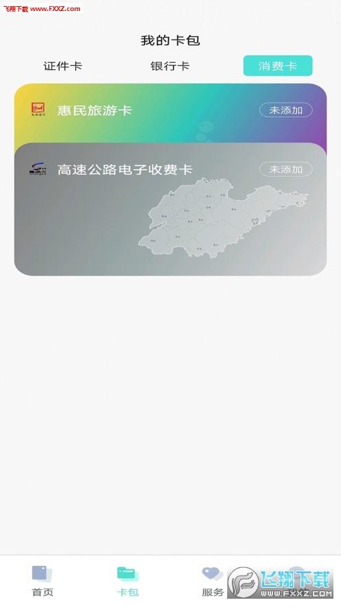 济宁市民卡app安卓版1.0截图0