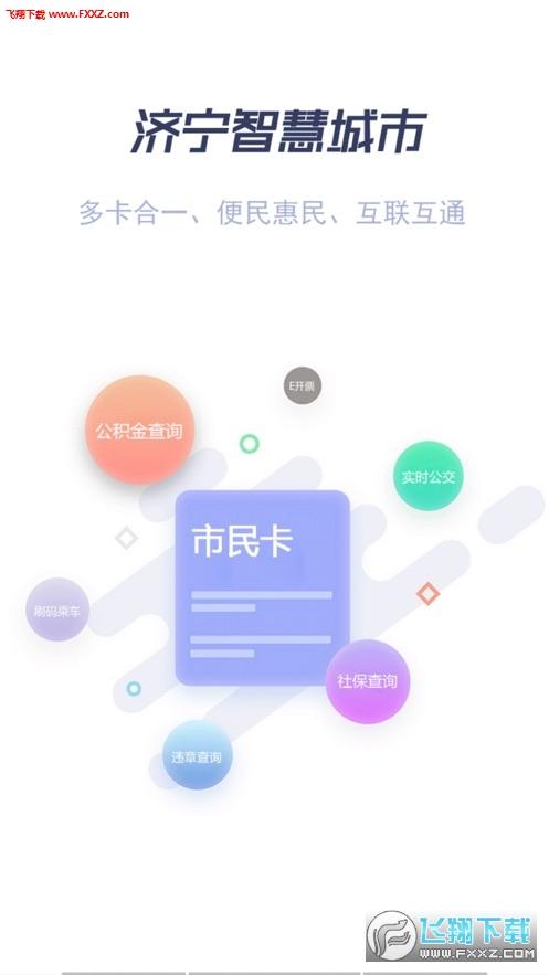 济宁市民卡app安卓版1.0截图1