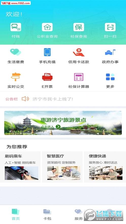 济宁市民卡app安卓版1.0截图2