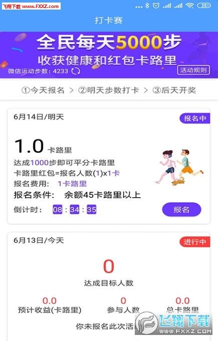 荣耀步数app手机版1.0截图0