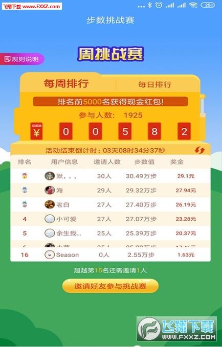 荣耀步数app手机版1.0截图1
