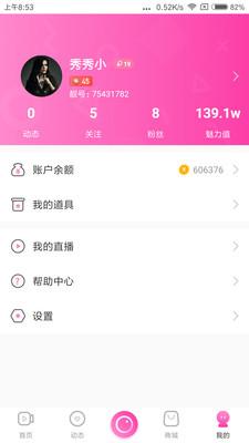嗅嗅互娱app官方版3.2.0截图2