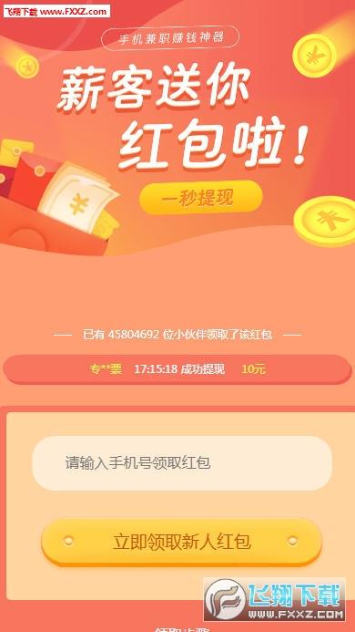薪客app最新版1.0截图0