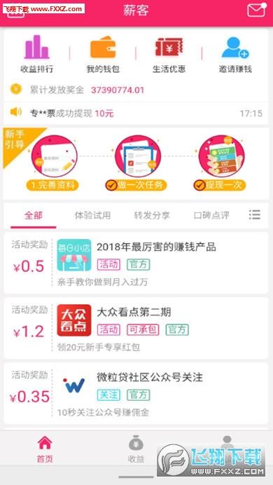 薪客app最新版1.0截图2