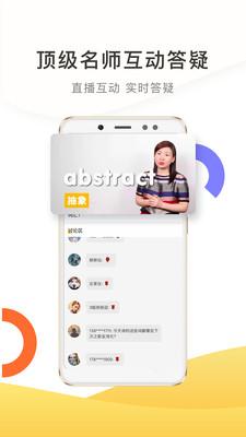 土豆雅思app最新版v2.3.15截图2