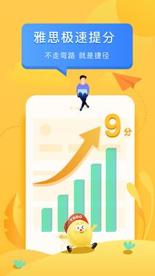 土豆雅思app最新版v2.3.15截图3
