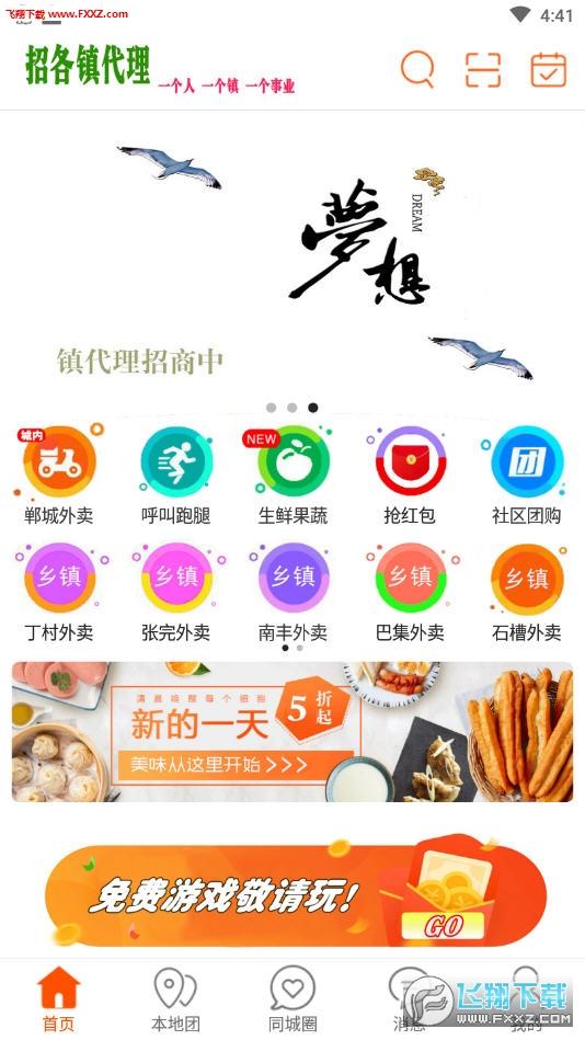 幸福郸城app5.1.0截图0