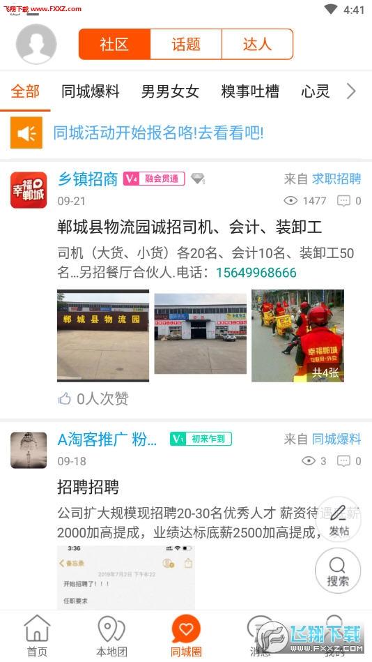 幸福郸城app5.1.0截图1