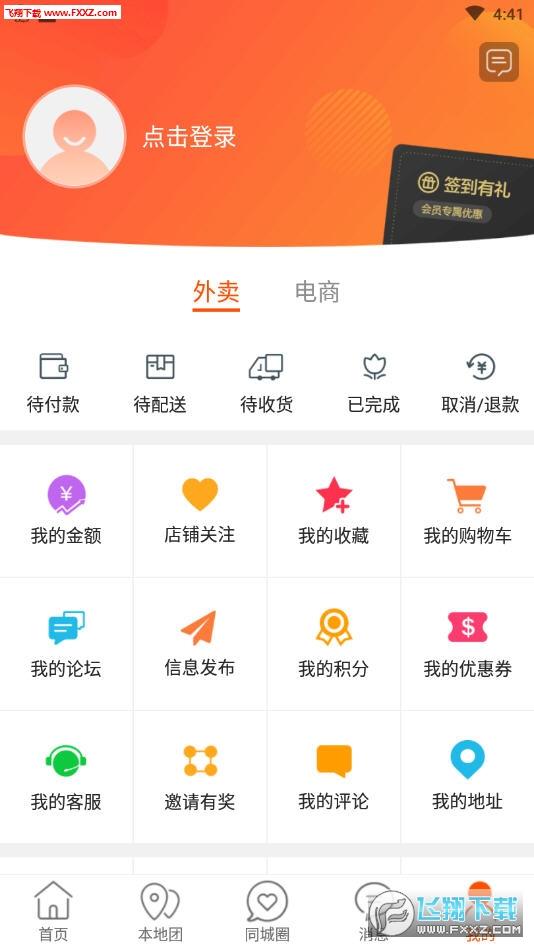 幸福郸城app5.1.0截图2