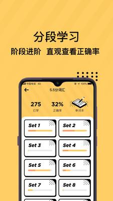 土豆雅思单词app1.0.0截图0