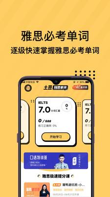 土豆雅思单词app1.0.0截图1