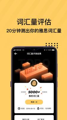 土豆雅思单词app1.0.0截图2