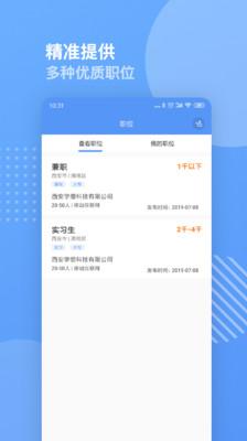学僧app官方版1.6.0截图0