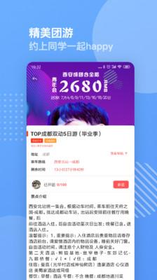 学僧app官方版1.6.0截图2