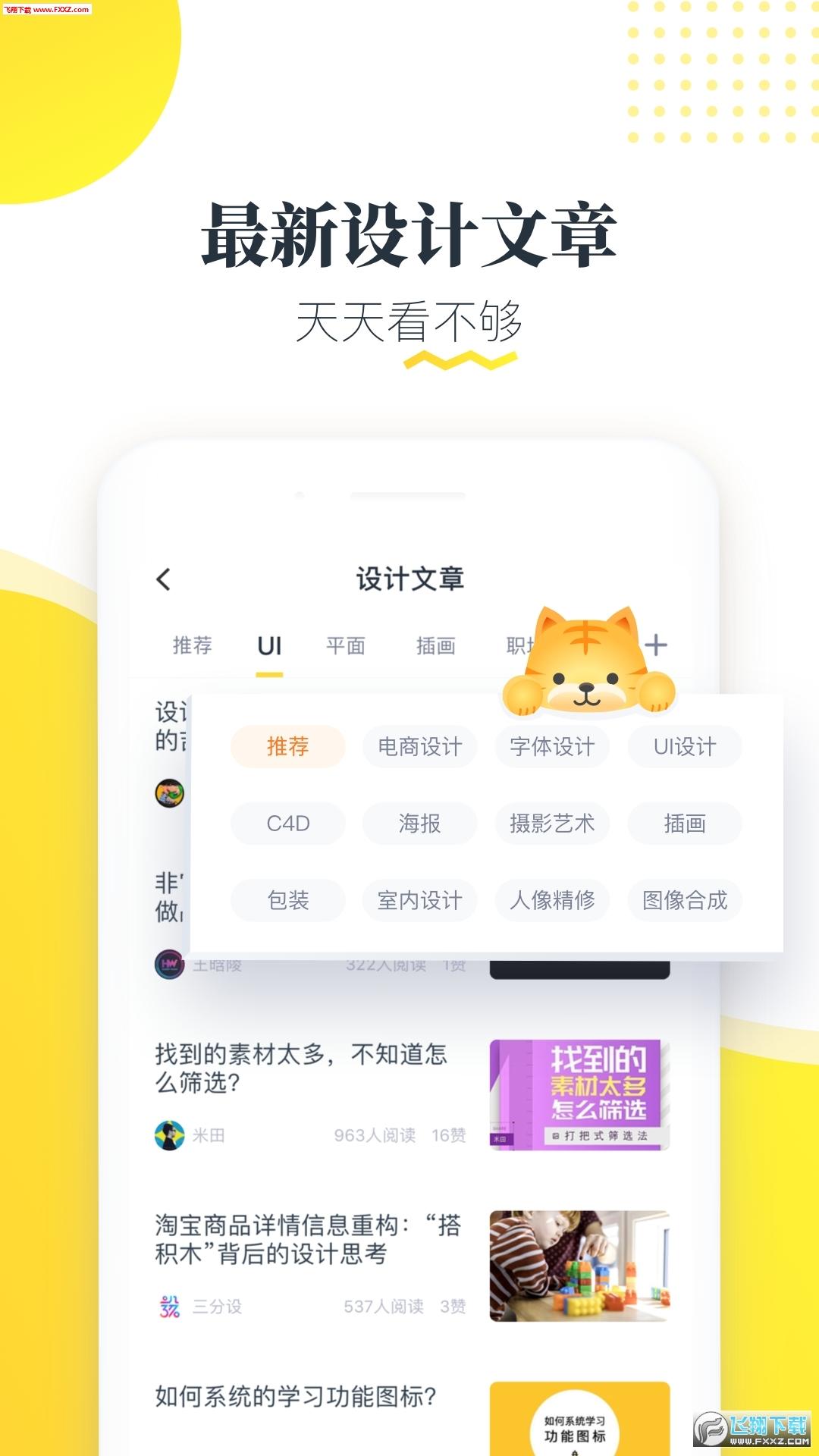 虎课网app安卓版2.16.0截图2