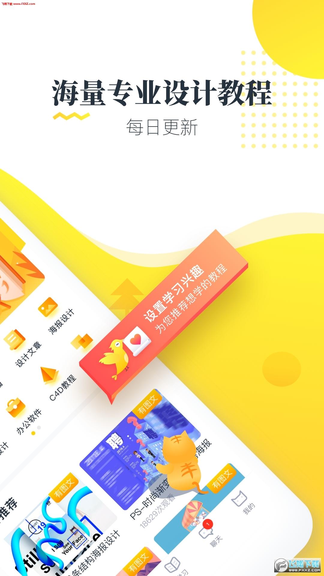 虎课网app安卓版2.16.0截图1