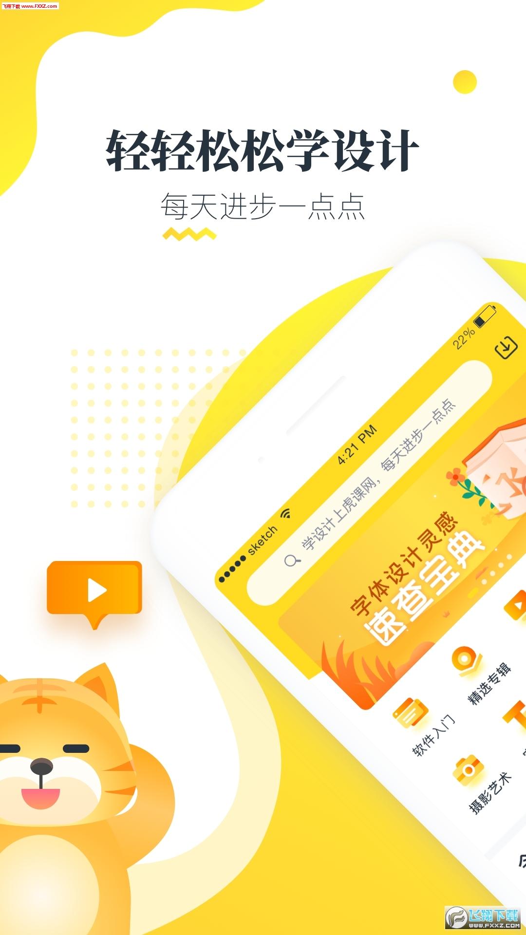 虎课网app安卓版2.16.0截图0