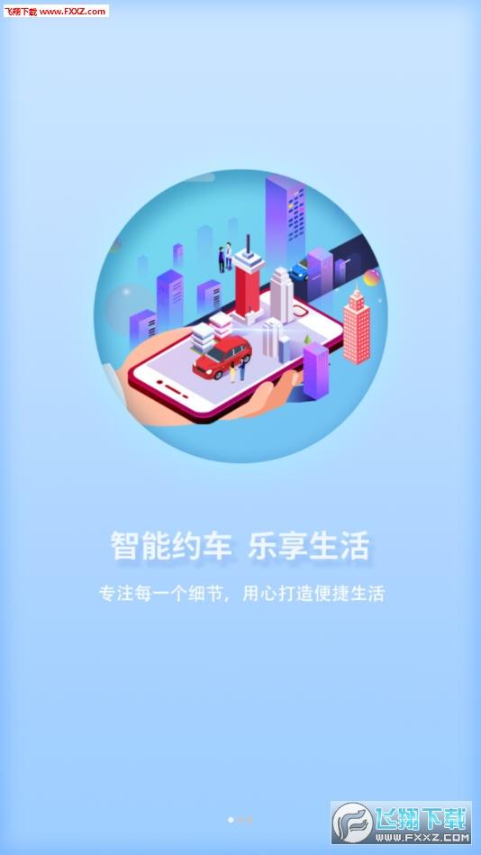 创业者出行app1.0.5截图2