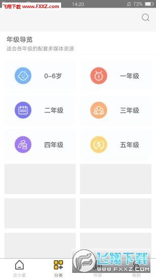 交小星app安卓版v2.52.05截图2
