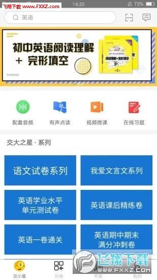 交小星app安卓版v2.52.05截图3