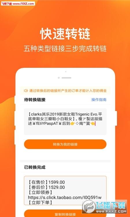 多麦联盟app1.0.0截图0