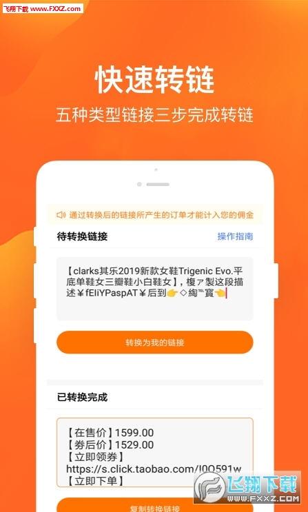 多麦联盟app1.0.0截图2