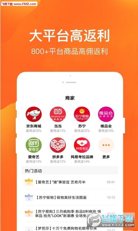 多麦联盟app1.0.0截图1